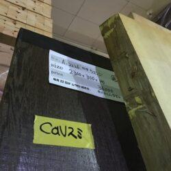 銘木市掘り出し物板